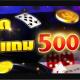 ฝาก 500 ฟรี 500