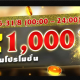 pay69 รับโบนัสเงินสด1000