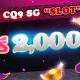 PAY69 ฝาก2000ฟรี2000