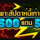 PAY69 ฝาก 500 โบนัส 500