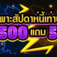 สล็อตออนไลน์ฟรีเครดิต2019 ฝาก 500 โบนัส 500