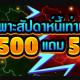 ฝาก 500 โบนัส 500