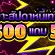 ฝาก500โบนัส500