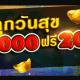 พนัน ออนไลน์ ทุกวันศุกร์ฝาก1000ฟรี200
