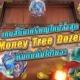 เกมส์ดันเหรียญ money tree dozer