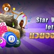 Pay69 เอาใจคอหวย Star Vegas lotto รับโชค ได้ทุกวัน