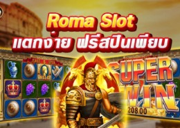 ROMA JOKER สล็อต เล่นง่าย ได้จริง รับทรัพย์ รับปี 2021