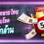 หวยไทย หวยออนไลน์ รวมเลขเด็ด