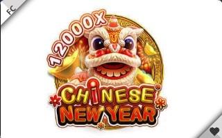 สล็อตค่าย FC chinese new year
